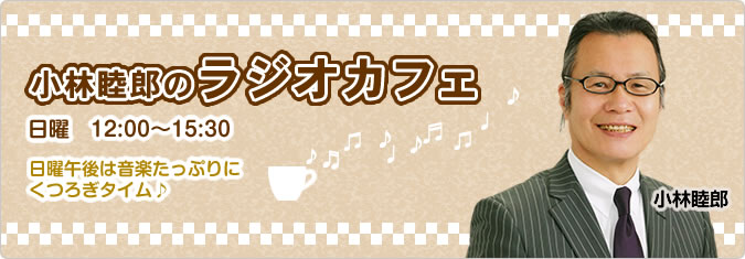 小林睦郎のラジオカフェ