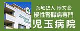 医療法人博文会グループ 児玉病院